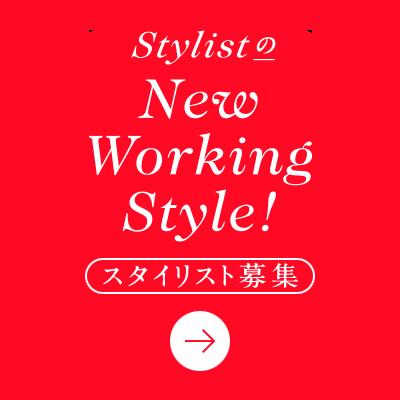 Stylist の New Working Style! - スタイリスト募集