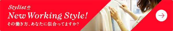 Stylist の New Worling Style!